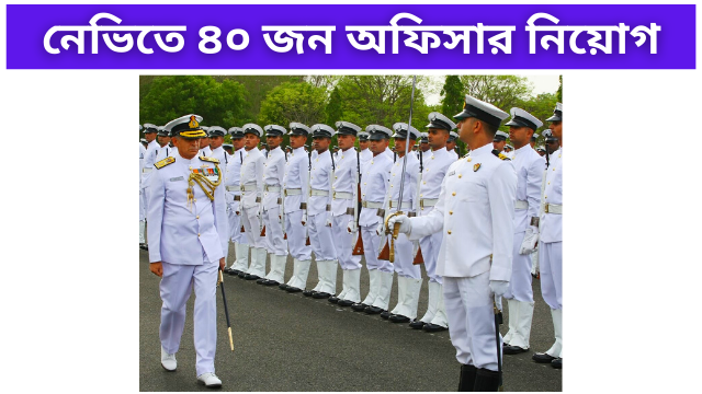 Recruitment 40 officers in Navy