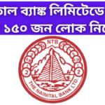 Recruitment in Nainital Bank Limited