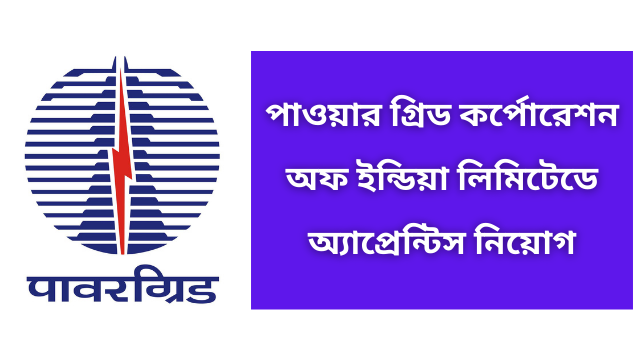 Recruitmen in Power Grid Corporation of India Limited