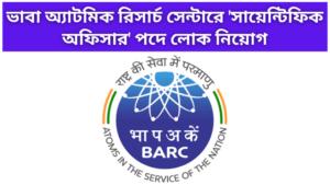 Recruitment in Bhabha Atomic Research Center