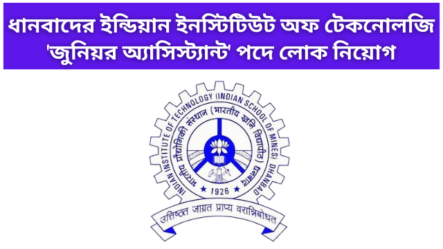 Recruitment in Indian Institute of Technology