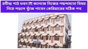 Admission in Rabindra Path Bhavan ITI College