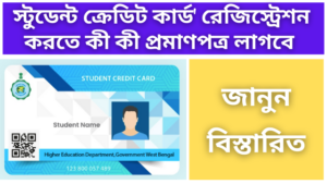 Student Credit Card What are the certificates required to register?