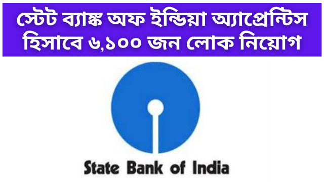 Recruitment in State Bank of India