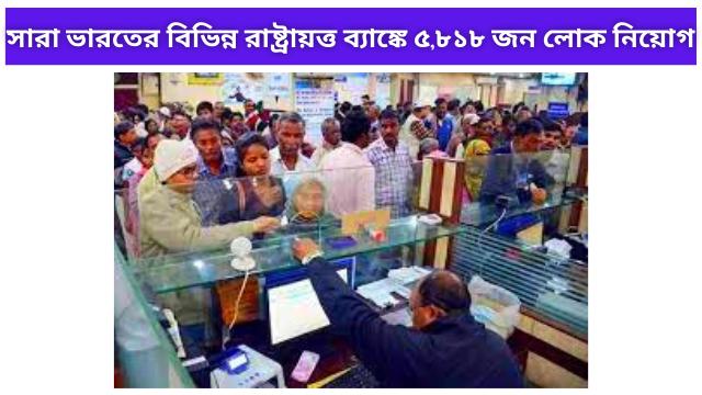 Recruitment in bank