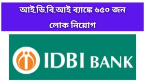 Recruitment in IDBI Bank