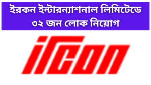 Recruitment in Ircon International Limited
