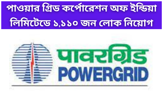 Recruitment in Power Grid Corporation of India Limited