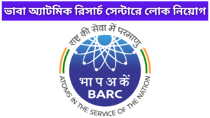 Recruitment in Bhabha Atomic Research Centre