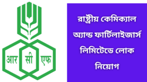 Recruitment in Rashtriya Chemicals and Fertilizers Limited