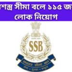 Recruitment In SSB