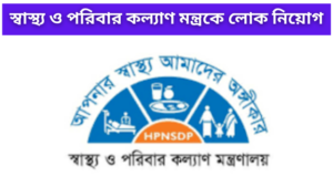 Recruitment in Health and Family Welfare Association