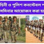 Free seminar for police constable exam