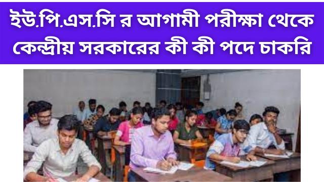 UPSC exam news update