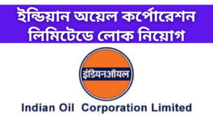 Recruitment in Indian Oil Corporation Limited