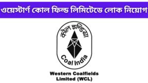 Recruitment in Western Coal Field Limited