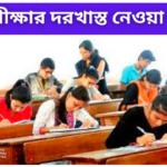 GATE exam application 2022