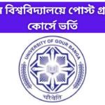 Admission in University of Gour Banga