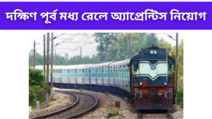Recruitment in South east Central Railway