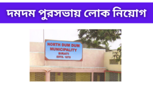Recruitment in DumDum Municipality