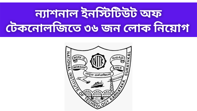 Recruitment in National Institute Of Technology