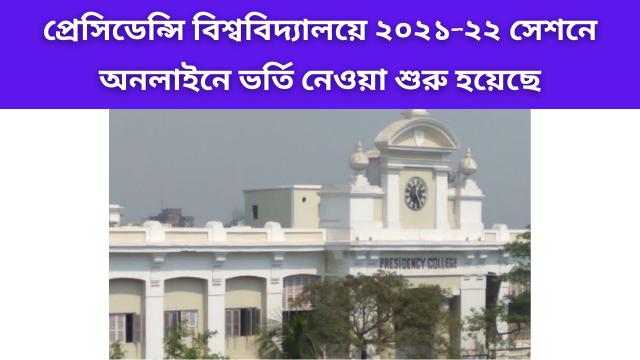 Admission in Presidency University