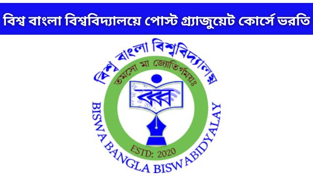 Admission in Bishwa Bangla University