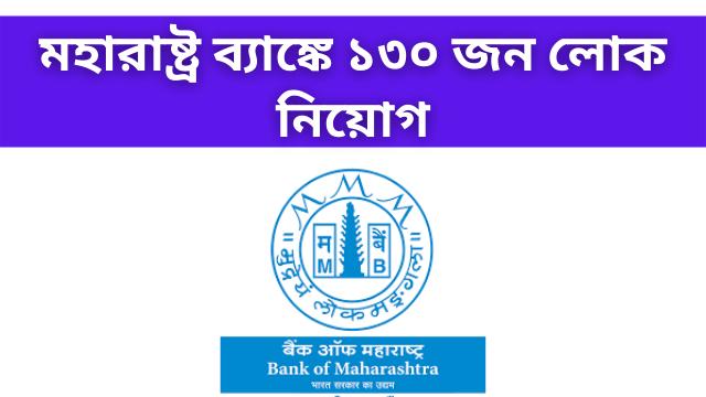 Recruitment in Bank of Maharashtra