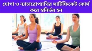 certificate course in Yoga and Naturopathy