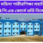 Admission in Government Physical Education College