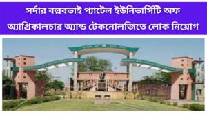 Recruitment in Sardar Vallabhbhai Patel University of Agriculture & Technology
