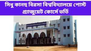 Admission in Sidhu Kanhu Birsa University