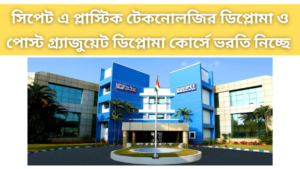 Admission in Cipet