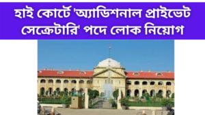 Recruitment in High Court
