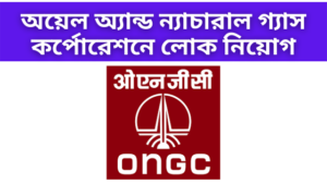 Recruitment in Oil and Natural Gas Corporation