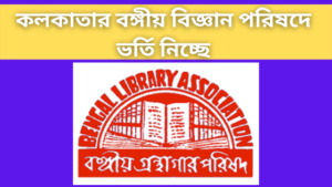 Admission in Bengal Library Association
