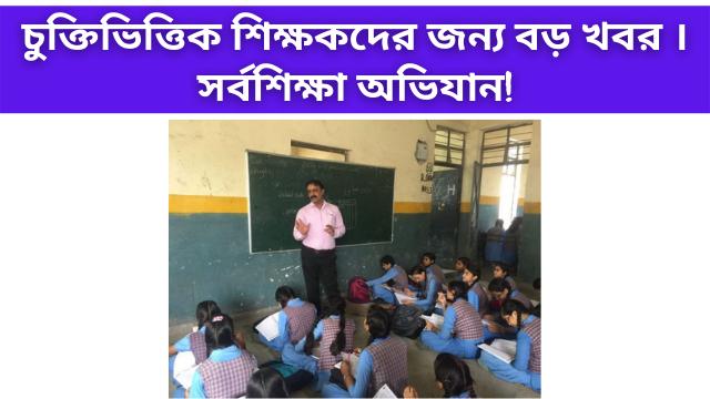 Big news regarding contractual teachers sarbasikhya abhijan