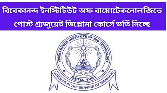 admission in Vivekananda Institute of Biotechnology