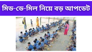 Mid-Day-Meal important news update