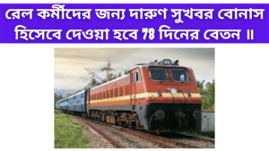 Railway workers will be paid 78 days salary as a bonus