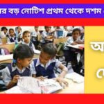 Wb education department new notification published