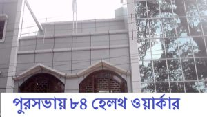 74 health workers in barasat municipality