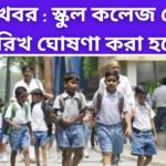 School reopening news