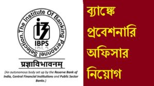 ibps probationary officer recruitment 2021ibps probationary officer recruitment 2021