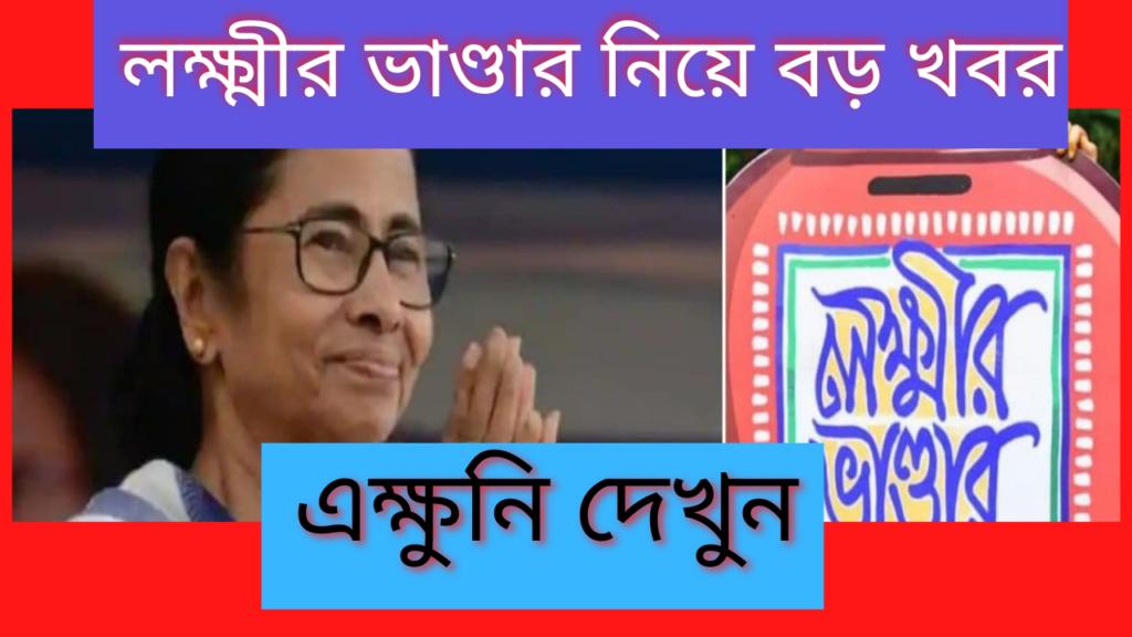 lakkhir bhandar prakalpa latest news update