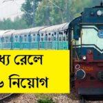 purba madhya railway recruitment